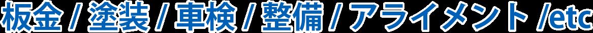 板金/塗装/車検/整備/アライメント/etc