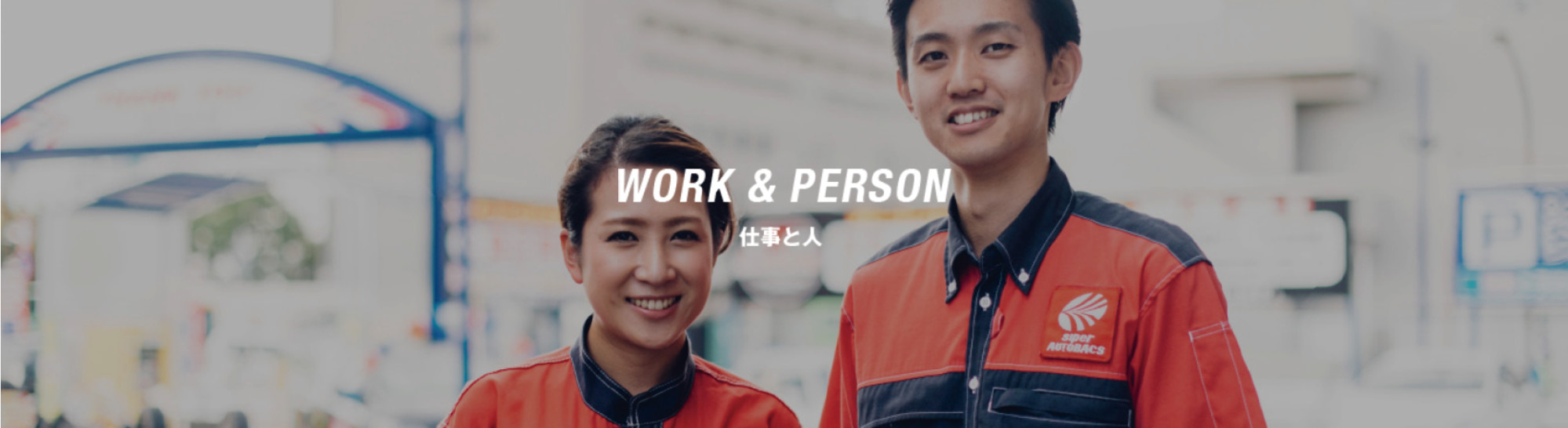WORK&PERSON 仕事と人